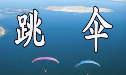 """9月19日""""纽约留学生网飞行俱乐部""""带你体验飞机驾驶&高空跳伞"""