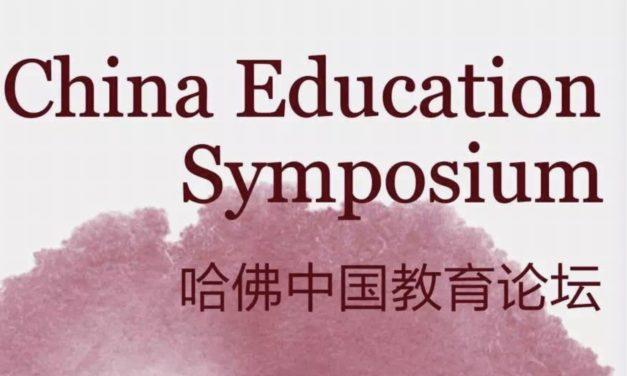 【战略合作伙伴】2016哈佛中国教育论坛:新一轮嘉宾确认!