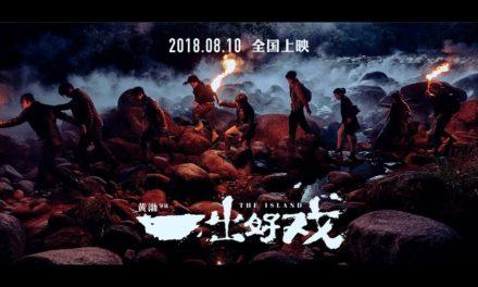 《一出好戏》电影首映包场8月10号等你来!