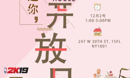 温暖冬日,免费吃喝玩乐的机会哪里有?就在12月2日纽约留学生网开放日!