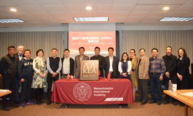 北美留学生网助力国际教育 祝贺美亚K12教育协会成立, 搭建国际教育资源交流平台