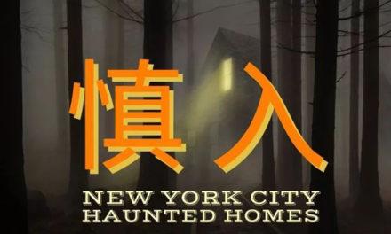 深度探秘 | 现实中的纽约凶宅,可能比电影里的更令人毛骨悚然!