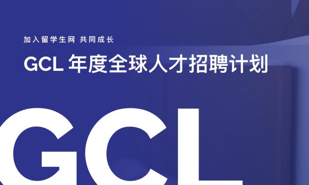 留学生网人才招聘计划GCL